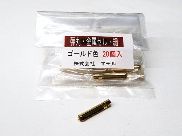 画像3: 弾丸金属セル・細(ホソ)ゴールド色(20個入)