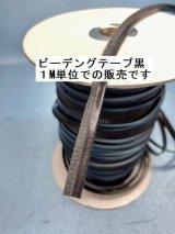 ビーデイングテープ黒(玉縁テープ)