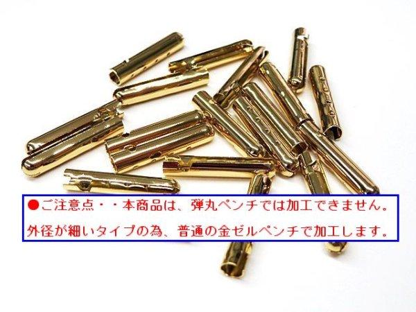 画像1: 弾丸金属セル・細(ホソ)ゴールド色(20個入)
