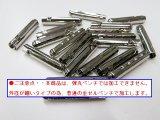 弾丸金属セル・細(ホソ)ニッケル色(20個入)