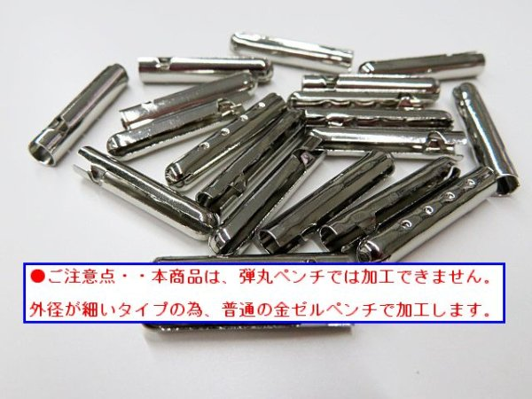 画像1: 弾丸金属セル・細(ホソ)ニッケル色(20個入)