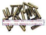 弾丸金属セル・細(ホソ)アンチック色(20個入)