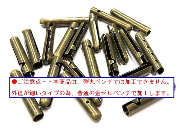 画像1: 弾丸金属セル・細(ホソ)アンチック色(20個入)