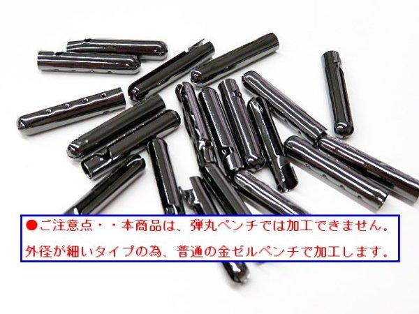 画像1: 弾丸金属セル・細(ホソ)黒ニッケル色(20個入)
