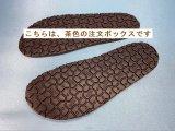 (茶色)フットベット紳士LL型・抜き底 (ビブラム8327・10ミリ茶色)
