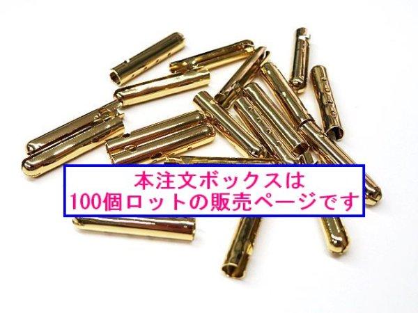 画像2: (100個)弾丸金属セル・細(ホソ)ゴールド色(100個入)