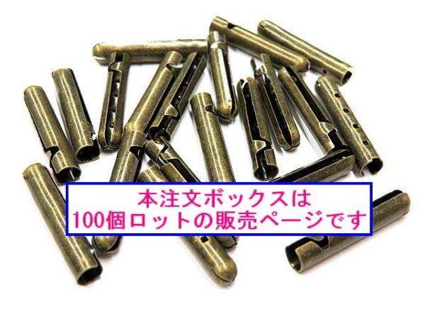 画像2: (100個)弾丸金属セル・細(ホソ)アンチック色(100個入)