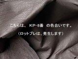 (原版) 152デシ 豚裏皮 素上げ 濃茶(KP-8番色)