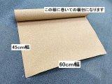 (柔軟性)コルクシートGC・3ミリ