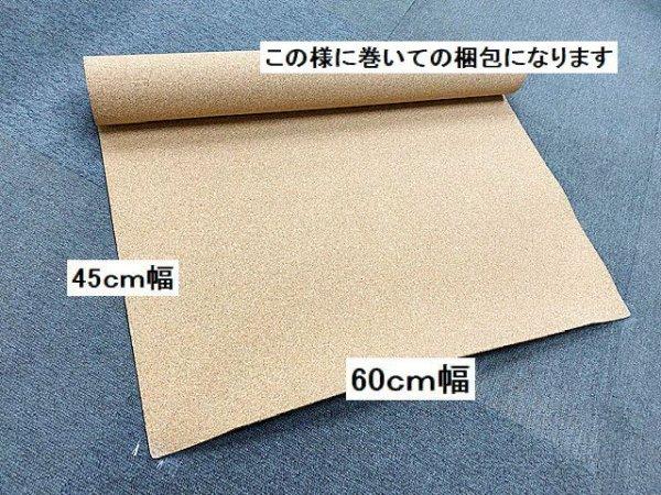画像1: (柔軟性)コルクシートGC・3ミリ