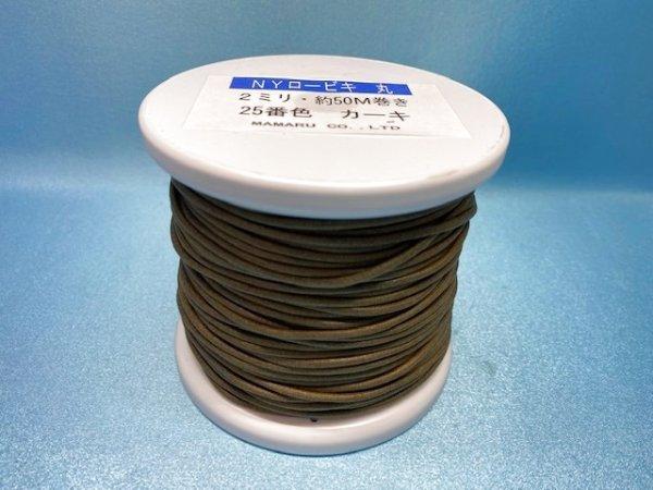 画像1: NYロービキ丸紐・2ミリ (25)カーキ 約50Mボビン巻