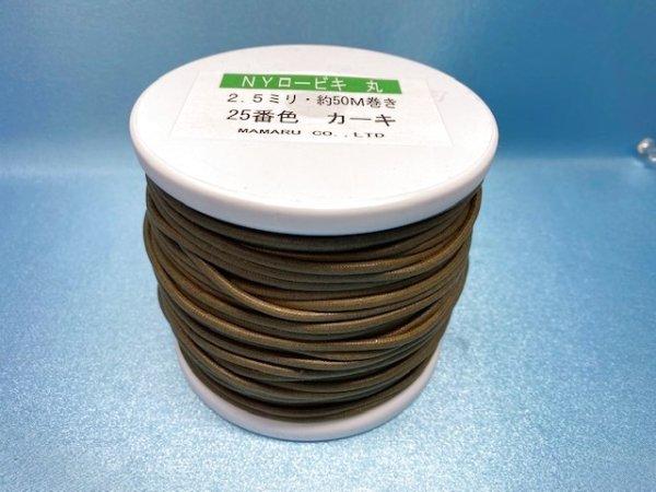 画像1: NYロービキ丸紐・2、5ミリ (25)カーキ 約50Mボビン巻