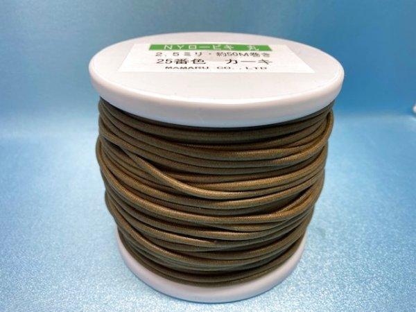 画像2: NYロービキ丸紐・2、5ミリ (25)カーキ 約50Mボビン巻