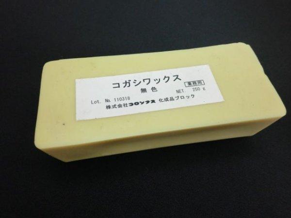 画像1: コガシワックス 大 (250g)