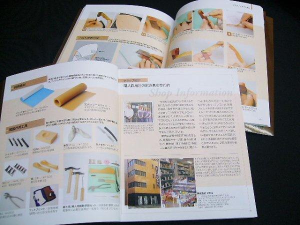 画像2: 手縫いで作る・サンダルとスリッパ(増補・改訂版)