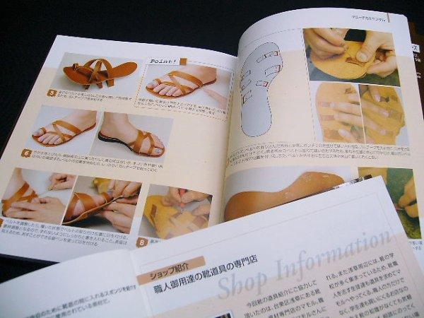 画像4: 手縫いで作る・サンダルとスリッパ(増補・改訂版)