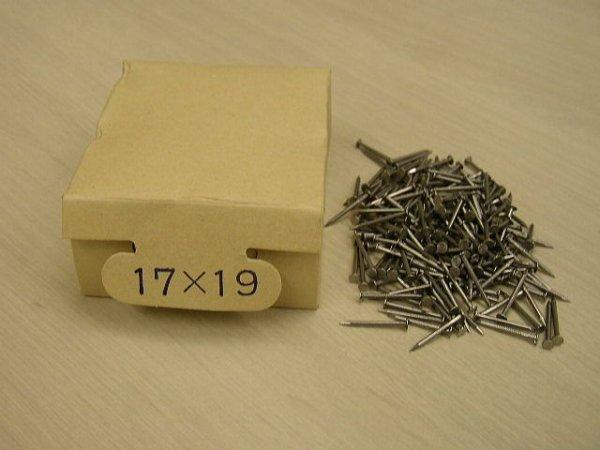 画像1: 丸釘 17×19mm