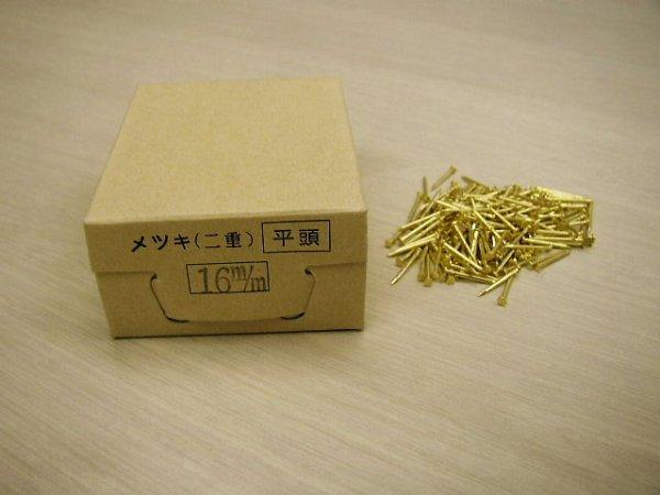 画像1: メッキ釘・16mm(平頭)