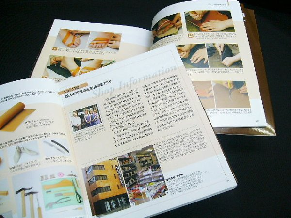 画像3: 手縫いで作る・サンダルとスリッパ(増補・改訂版)