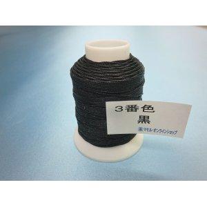 画像: ビニモ糸・ダブルロウ付き 0番手 3番色・黒