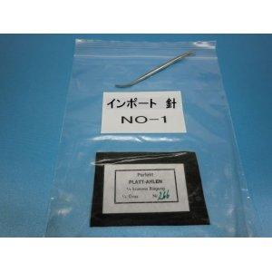 画像: インポート製 針 NO-1 (スクイ針・長)