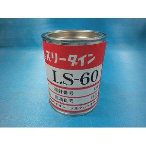 画像: (300ml) スリーダインLS-60小缶 (300ml・丸缶入)