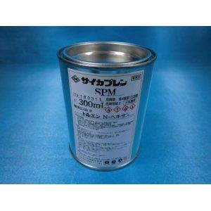 画像: サイカプレン・SPMラバー小缶(0.3L丸缶入)