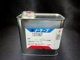 画像: (1L缶) ノントルエン・ノーテープ1370NT 1L缶