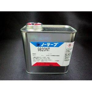 画像: (1L缶)ノントルエン・ノーテープ9820NT 1L缶