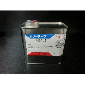 画像: (1L缶)ノントルエン・ノーテープ1950NT 1L缶