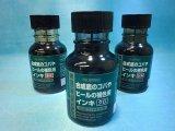 画像: (合成) コバインキ合成 ビン入り 70mL
