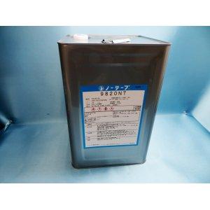 画像: ノーテープ9820NT・15k大缶(大型個別送料増し分含む)