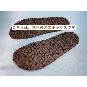 画像: (茶色)フットベットLL型・抜き底 (ビブラム8327・10ミリ茶色)