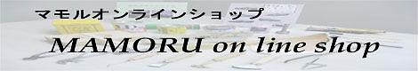 靴材料販売(株)マモル・オンラインショップ