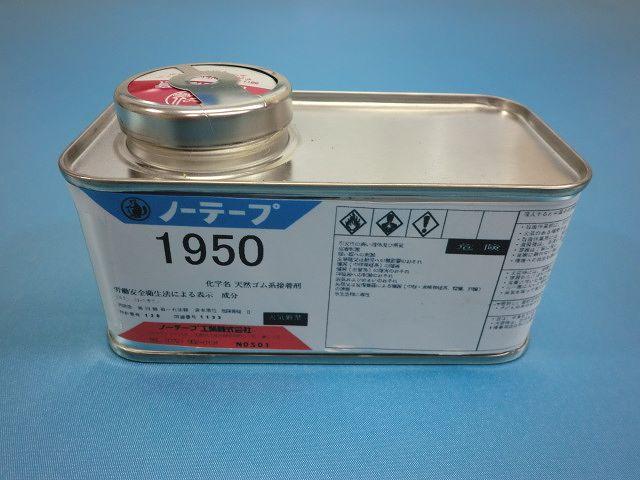 画像1: ノーテープ1950小(角缶入)