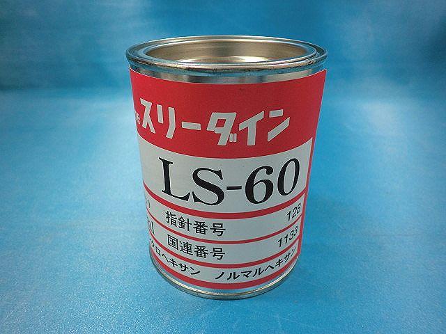 画像1: (300ml) スリーダインLS-60小缶 (300ml・丸缶入)