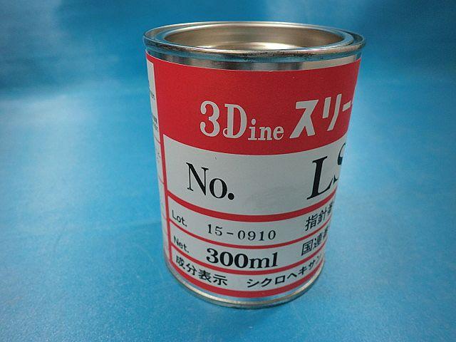 画像2: (300ml) スリーダインLS-60小缶 (300ml・丸缶入)