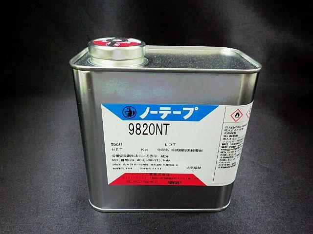 画像1: (1L缶)ノントルエン・ノーテープ9820NT 1L缶