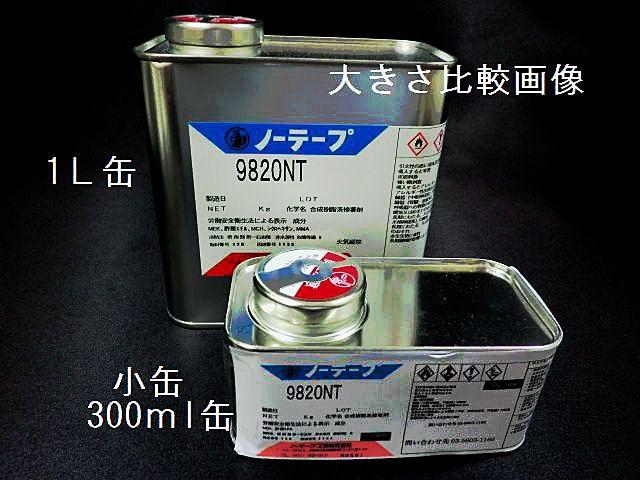 画像3: (1L缶)ノントルエン・ノーテープ9820NT 1L缶
