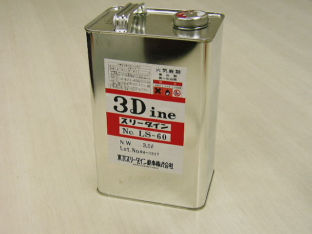 画像1: スリーダインLS-60・3.6L缶
