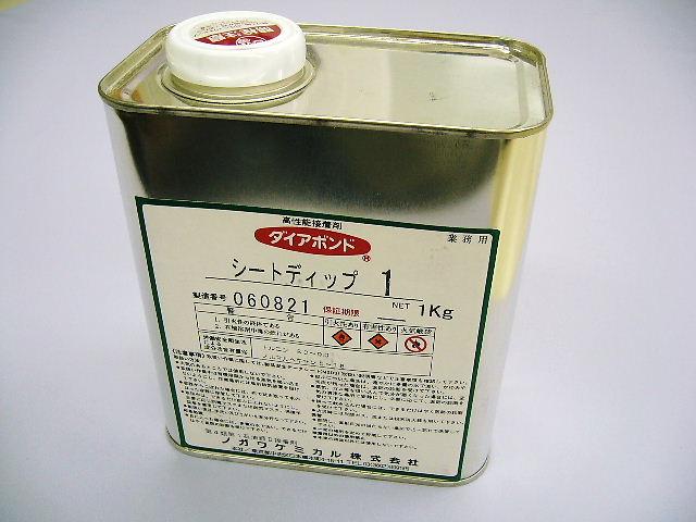 画像1: シートディップ・1・1k缶